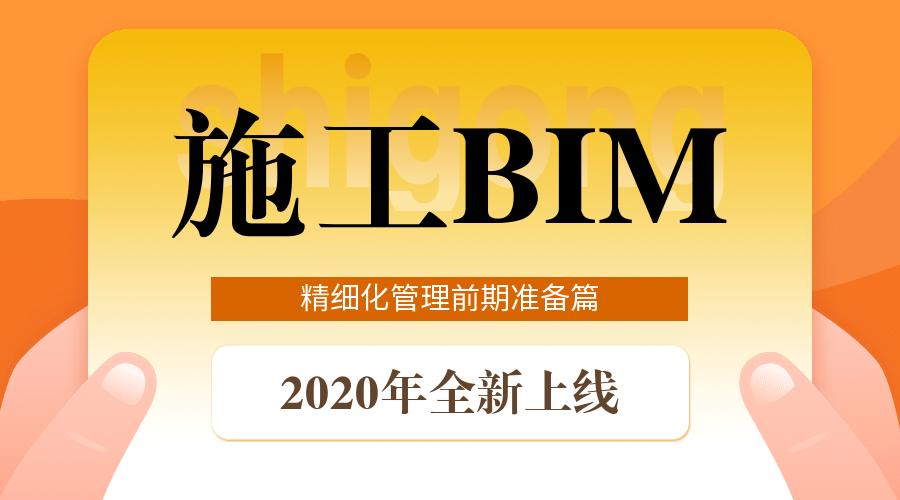施工BIM精细化管理前期准备篇
