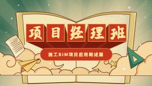 BIM项目经理班-BIM项目应用概述篇
