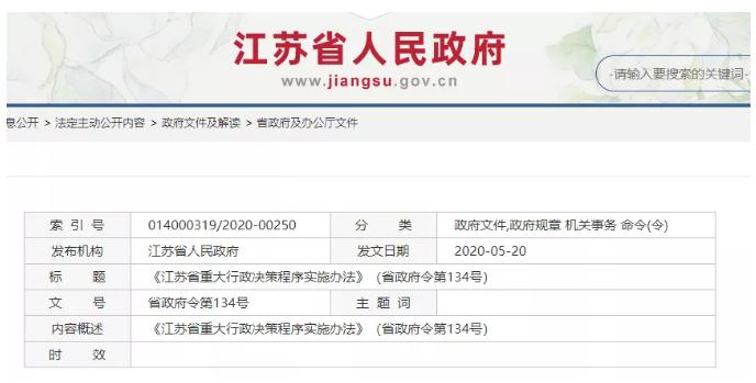 江苏:8月1日起,对重大行政决策实行终身责任追究!
