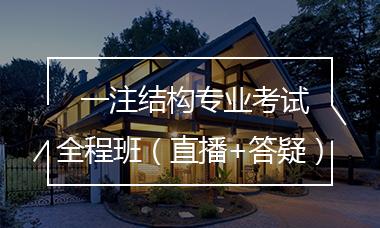 2020年一注结构专业考试全程班(精讲规范班+真题班+模拟班) (直播+答疑)