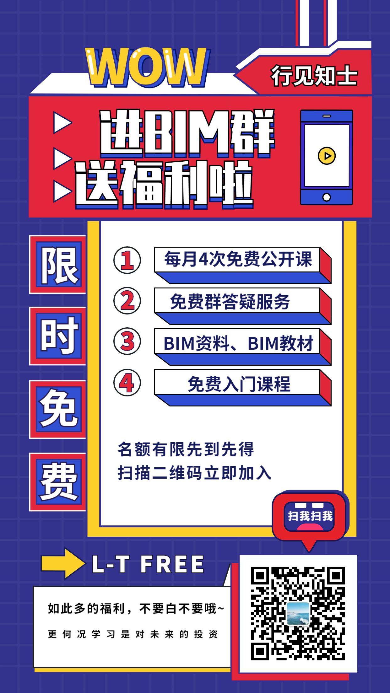 土建BIM应用图片1