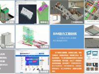 中国太平洋人寿保险南方基地建设项目BIM应用