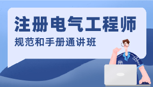 注册电气工程师基础代报名
