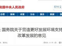 中共中央 国务院印发支持民营企业改革发展意见,明确建立清理和防止拖欠账款长效机制