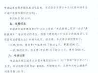 """2021年全国建筑建材行业职业技能项目""""建筑材料工程师(技师/高级技师)"""""""