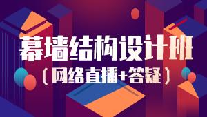 幕墙结构设计班(网络直播+答疑)