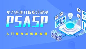 电力系统分析综合程序PSASP入门操作与仿真应用