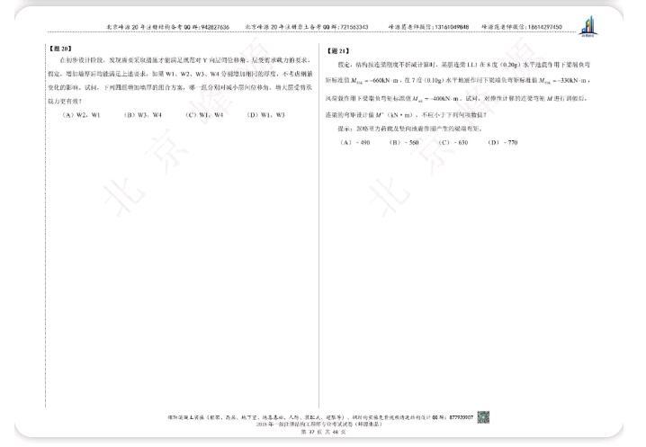 注册结构工程师图片3