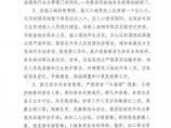 江苏:工程复工疫情防控建设单位担首责!