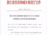 官宣!浙江省住建厅18条新政来了,涉及降成本、工期延误......