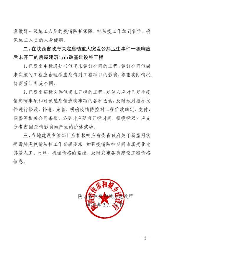 """陕西省住建厅关于新冠疫情有关复工造价问题的通知""""陕建发【2020】34号文"""