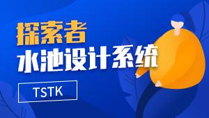 探索者水池设计系统【TSTK】