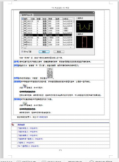 其他结构设计软件图片3