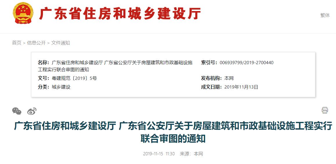 取消图审?不存在的!广东省公安厅、住建厅联合发文:2020年全面实行联合审图!