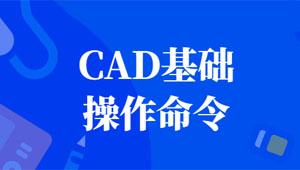 CAD基础操作命令