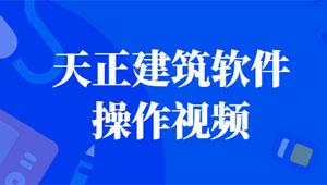 天正bob电竞app软件操作视频