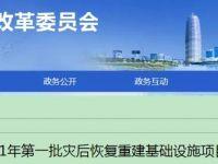 2000多个项目上马,总投资5931亿元!河南省灾后恢复重建基础设施项目发布