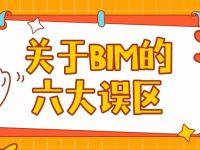 �P于BIM的六大�`�^:BIM只是翻模?有BIM�C��就能找到好工作?