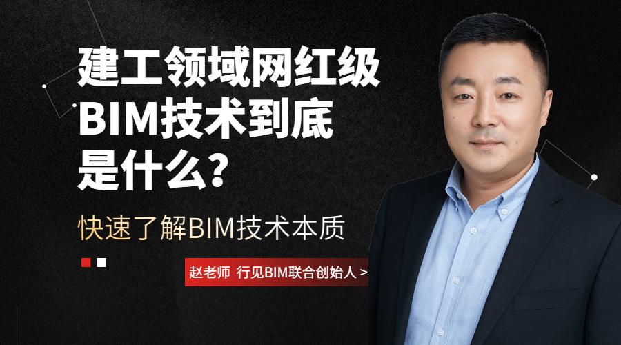 """老赵说BIM:建工领域网红级别""""BIM技术""""到底是什么?"""