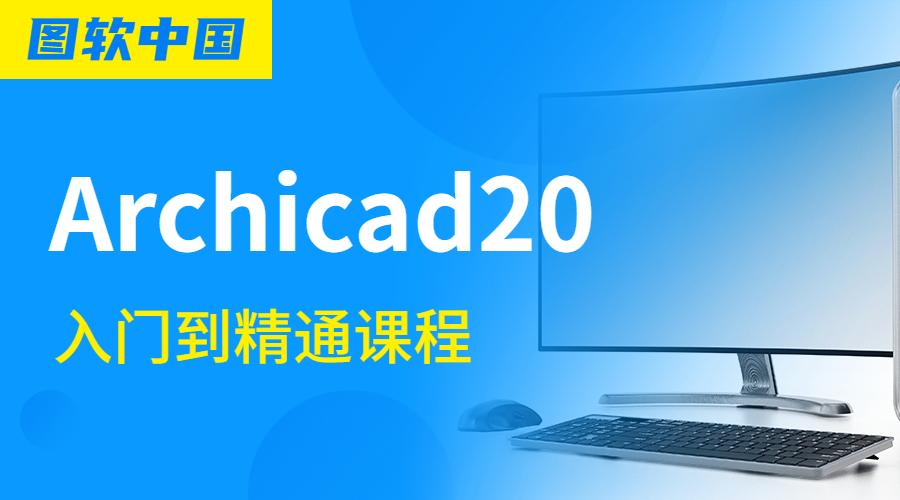 Archicad20入门到精通网络实训课