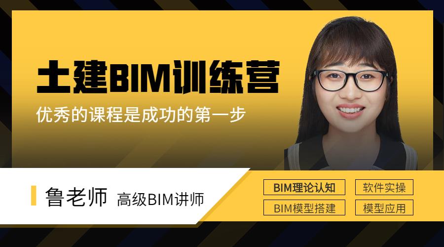 土建BIM工程师网络实训班