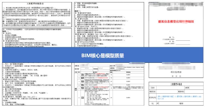 行�BIM�D片3