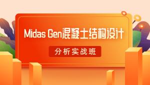 Midas Gen混凝土结构设计分析实战班