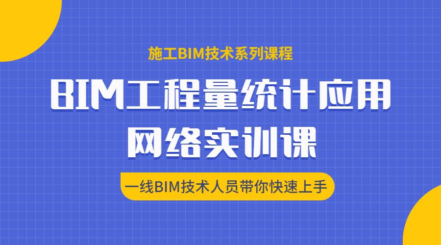 BIM工程量统计应用网络实训课