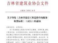 单价25元/�O,吉林省发布BIM咨询收费标准