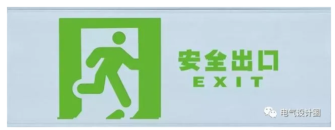 【电气学院】消防应急照明与疏散指示系统的设计和施工安装规范