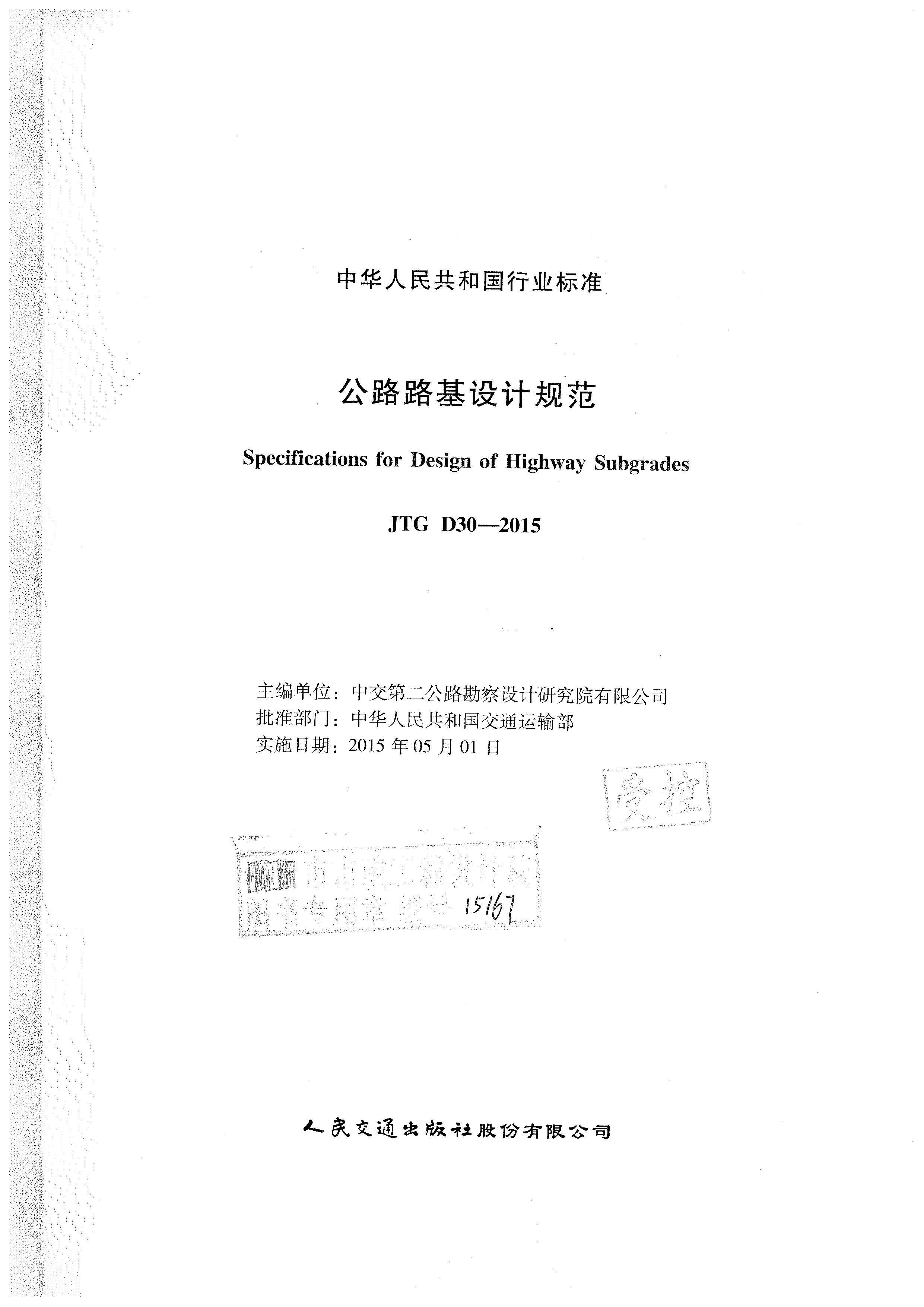 注册土木工程师图片1
