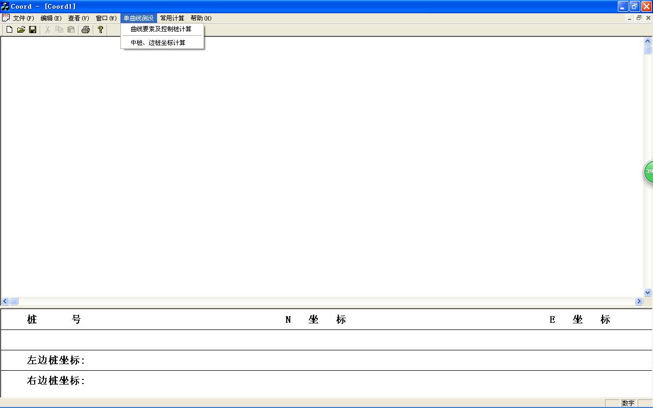 其他路桥软件图片1