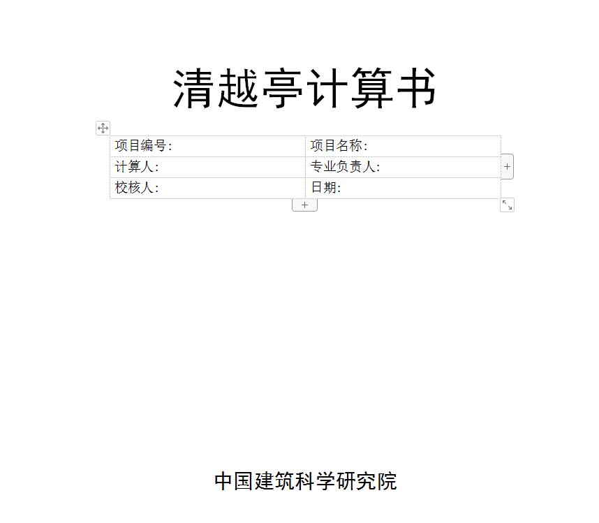 结构资料库图片2