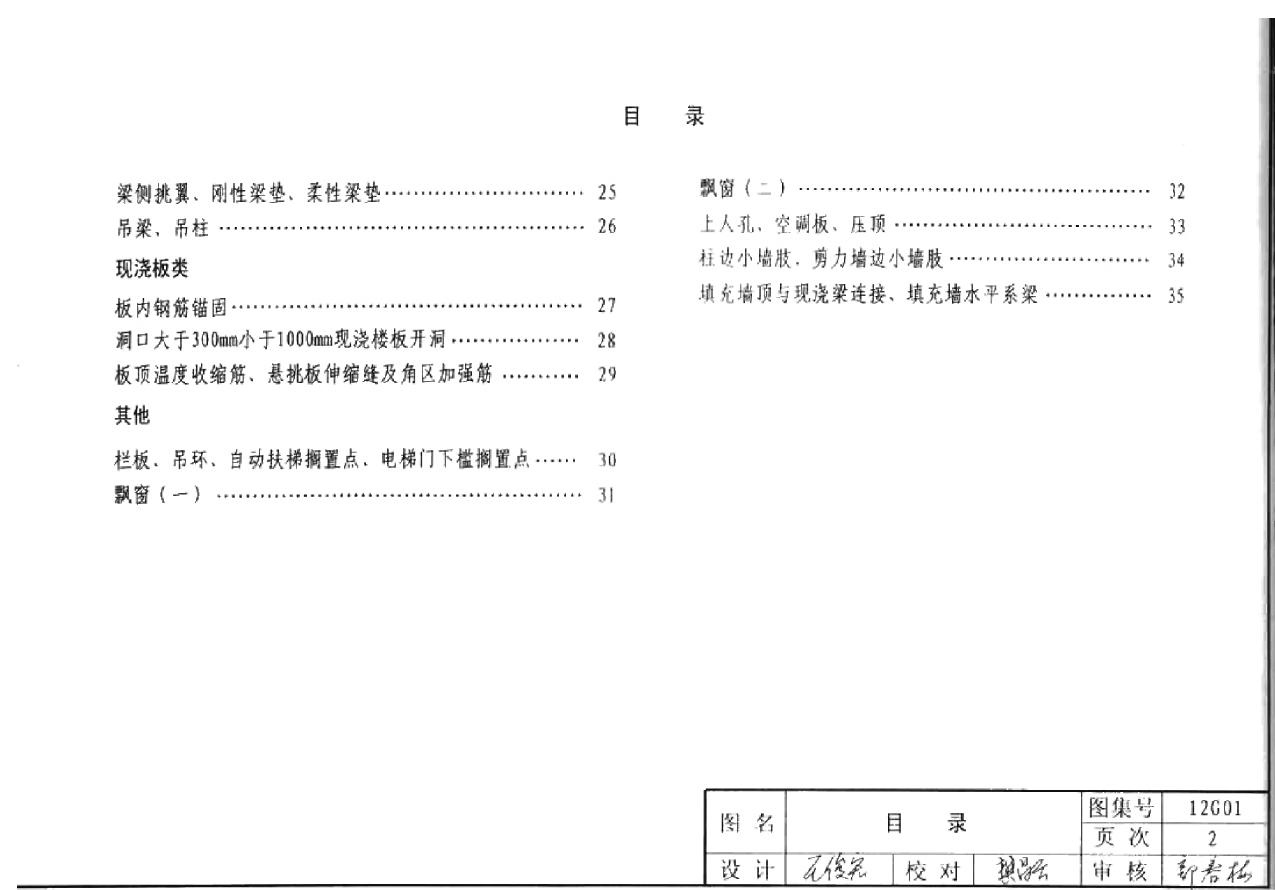 结构设计规范图集图片2