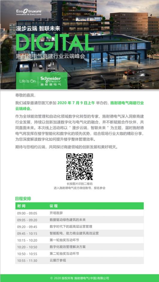 【行业干货 现金红包】施耐德电气商建行业云端峰会火热报名中!!!