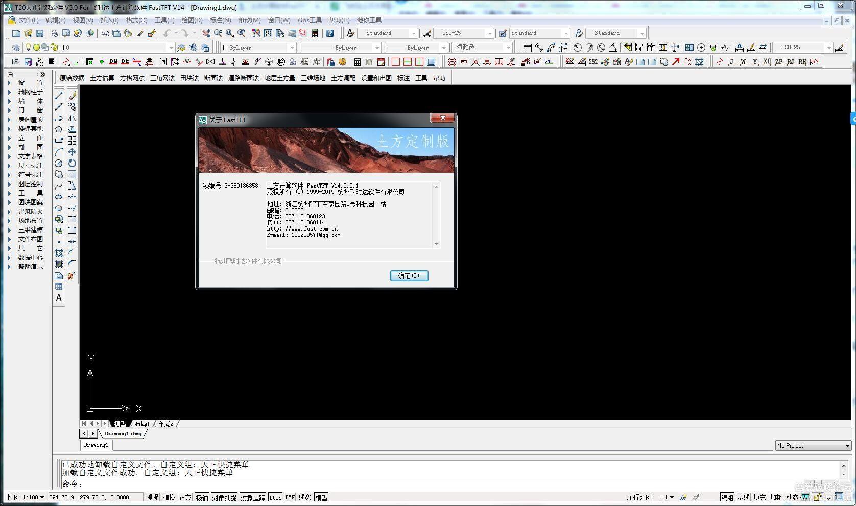 其他建筑软件图片3