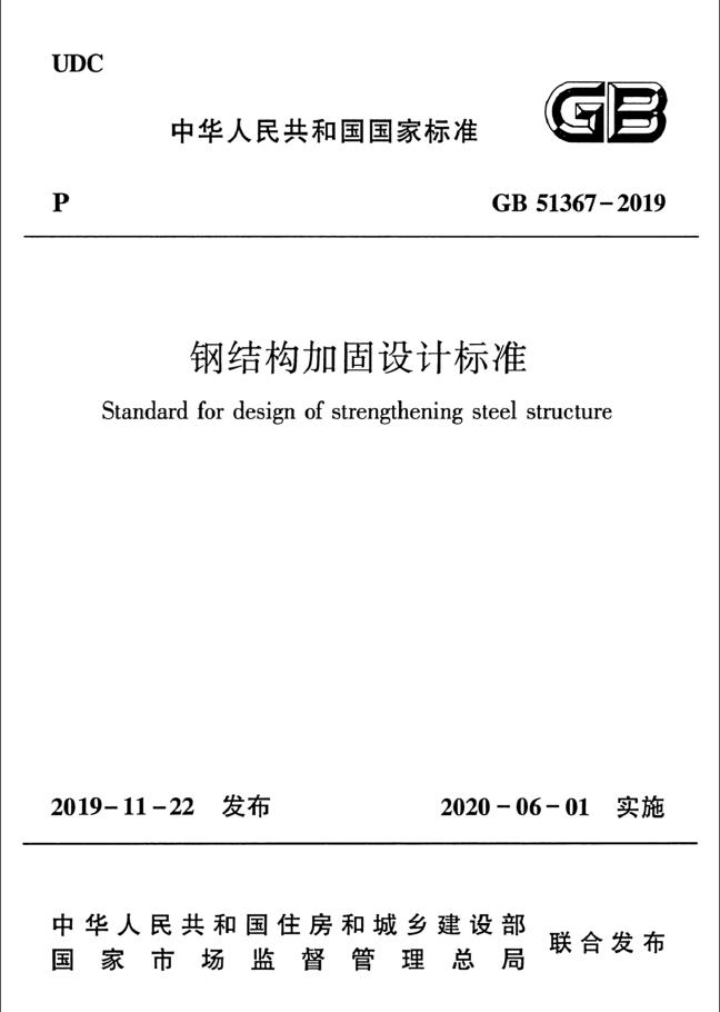 GB 51367-2019 钢结构加固设计标准