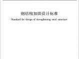结构规范图集图片1