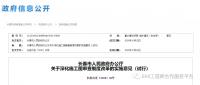长春取消一般工程强制性施工图审查制度,2020年11月1日执行。