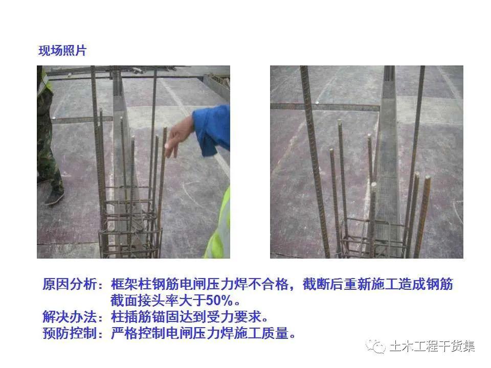 施工组织设计图片3