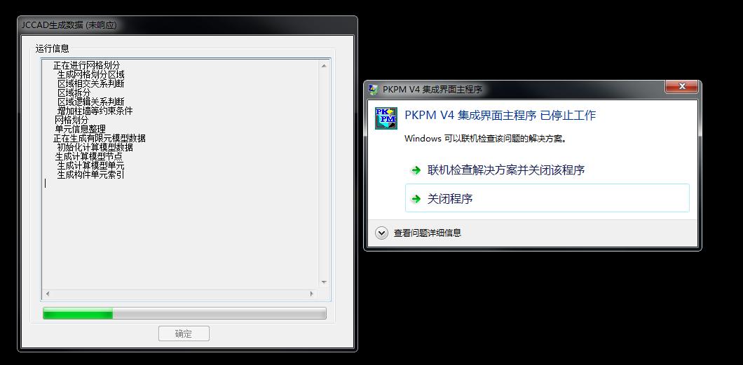 PKPM图片1