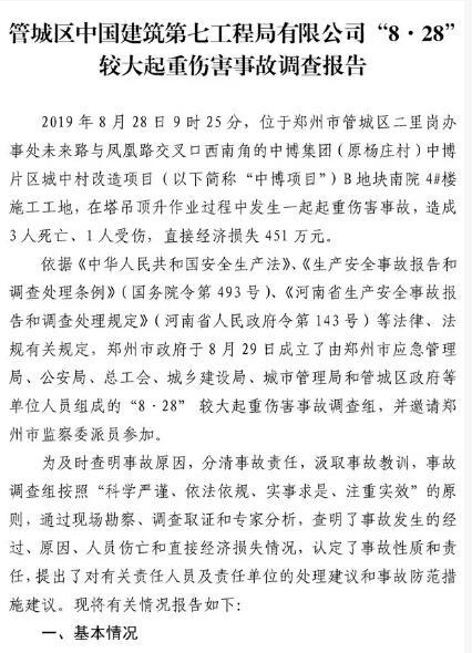 塔吊倾覆致 3 死 1 伤!调查报告:项目负责人等人员造假、无证作业、伪造签名