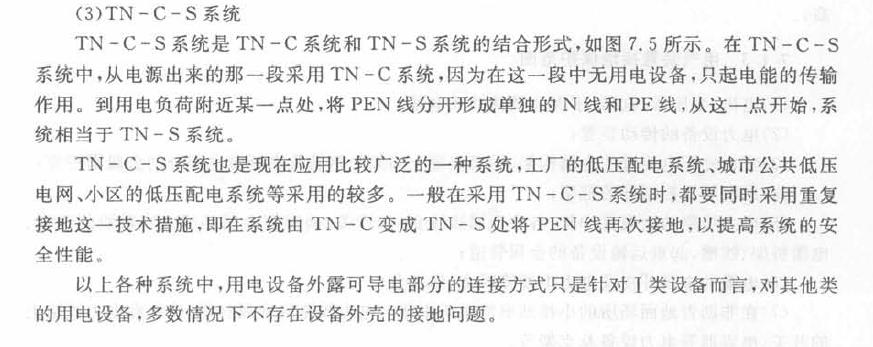 TN-C-S系统介绍4.png