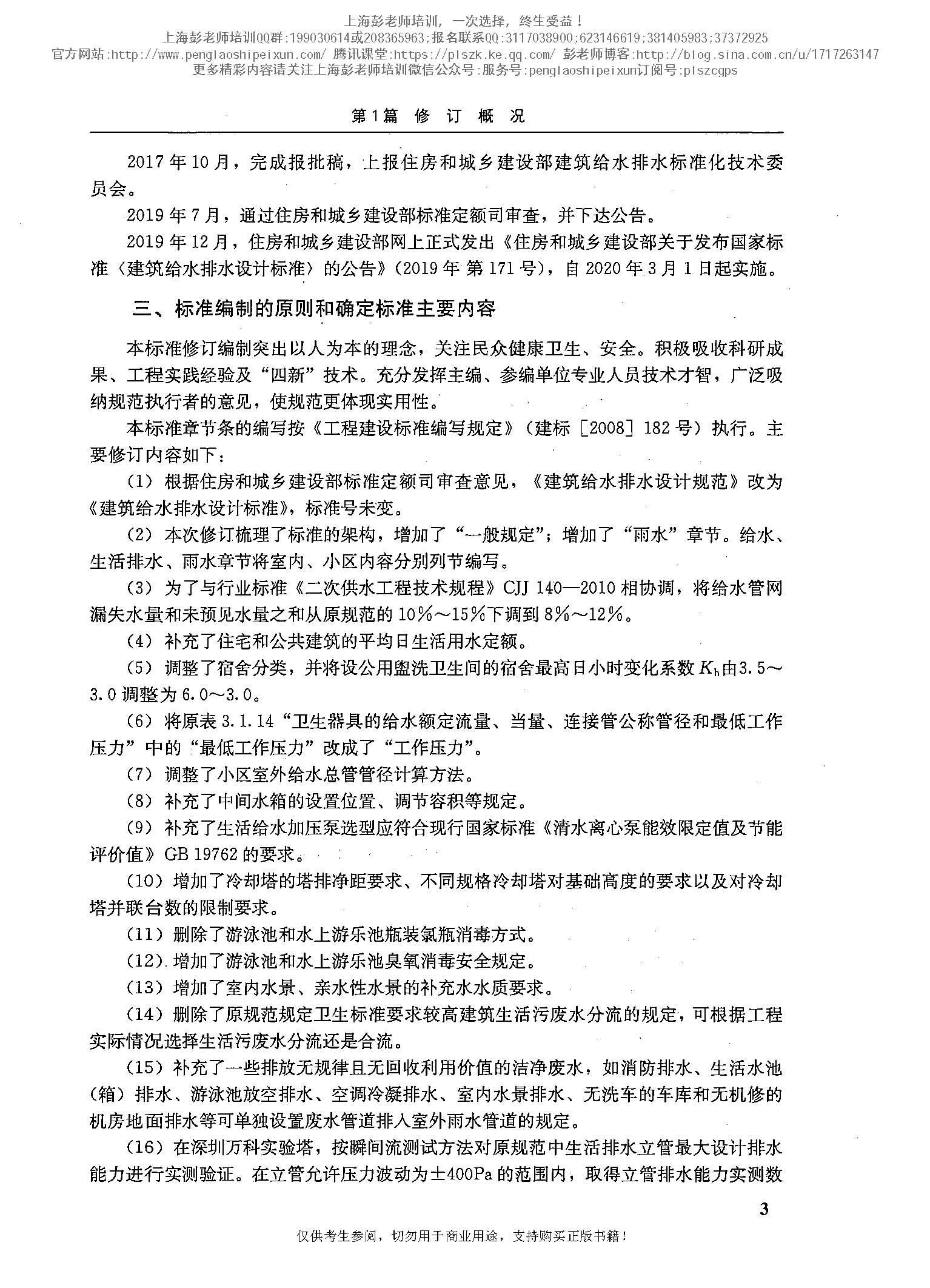 建筑给水排水设计标准GB50015-2019实施指南(OCR版)-上海彭老师培训提供