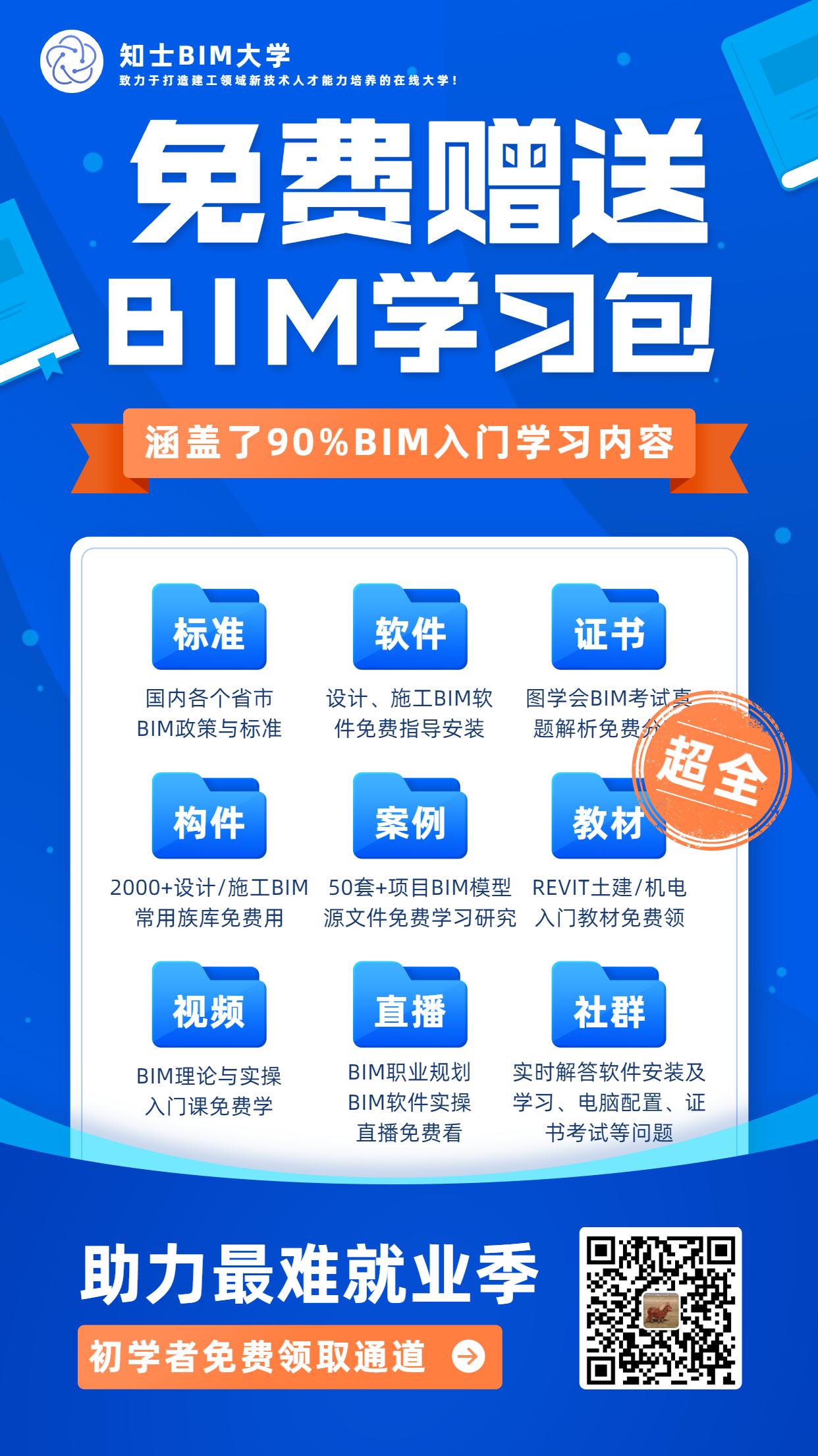 BIM专业软件图片1