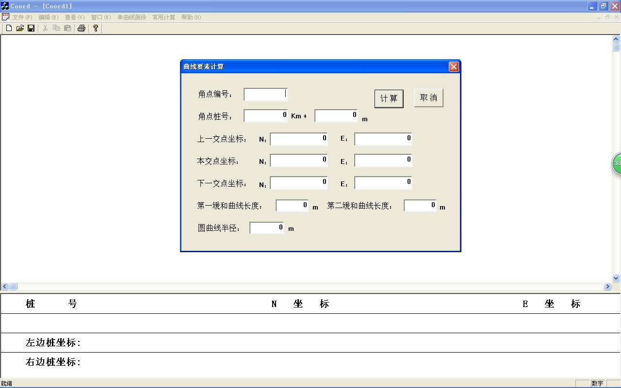 其他路桥软件图片2
