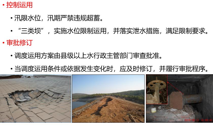 防汛抗旱图片3