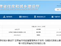 甘肃省发布《装配式混凝土建筑评价标准》等6项地方标准