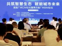 广州发布全国首个城市信息模型(CIM)平台