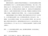 关于征求团体标准《上海市建筑信息模型(BIM)技术服务收费标准》意见的通知